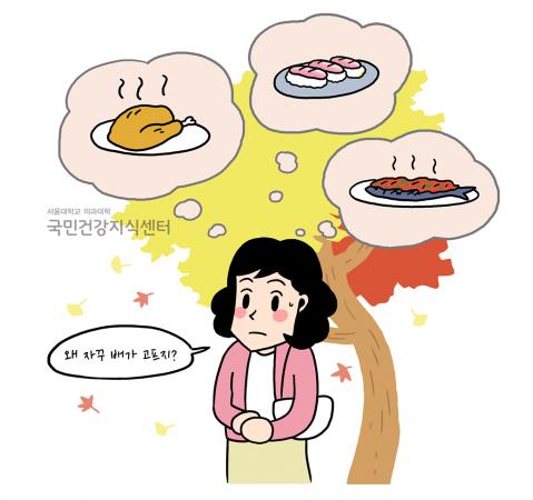 (최종) 가을 05. 가을은 살찌는 계절 식욕 완전 정복법_네이버