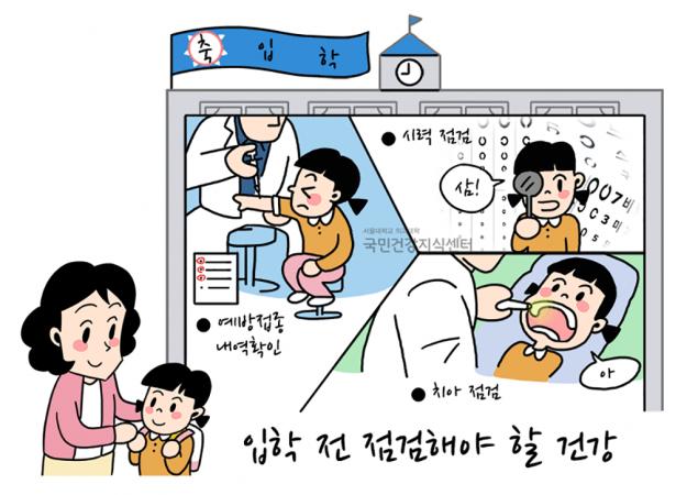 (최종) 겨울 35. 우리 아이, 입학 전 점검해야 할 건강_네이버 게시