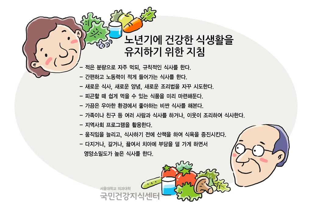 11_어르신들-식사-이렇게-챙겨드세요ㅇ