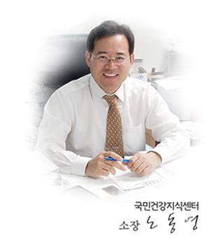 국민건강지식센터 소장 노동영