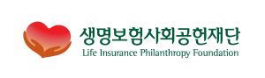 생명보험사회공헌재단