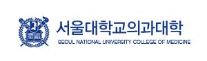 서울대학교의과대학