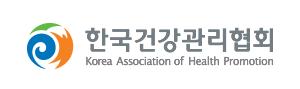 한국건강관리협회