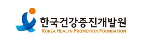 한국건강증진개발원